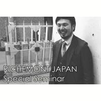 【大阪校】リシュモンジャパン Specialセミナー