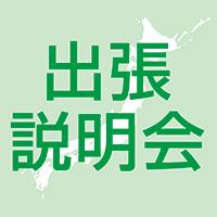 《甲府・静岡・宇都宮》出張説明会開催!